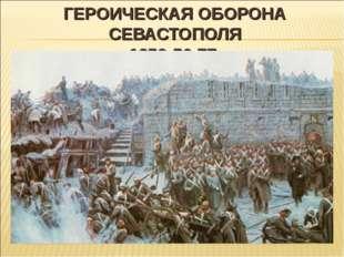 ГЕРОИЧЕСКАЯ ОБОРОНА СЕВАСТОПОЛЯ 1853-56 ГГ