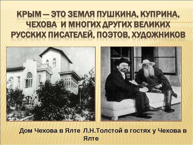 Дом Чехова в Ялте Л.Н.Толстой в гостях у Чехова в Ялте
