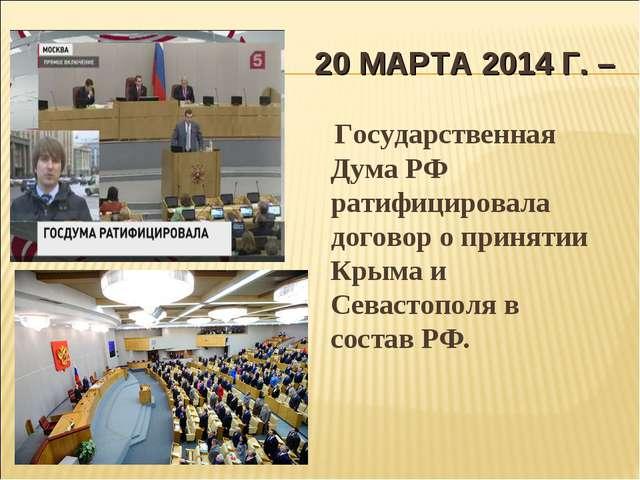20 МАРТА 2014 Г. – Государственная Дума РФ ратифицировала договор о принятии...