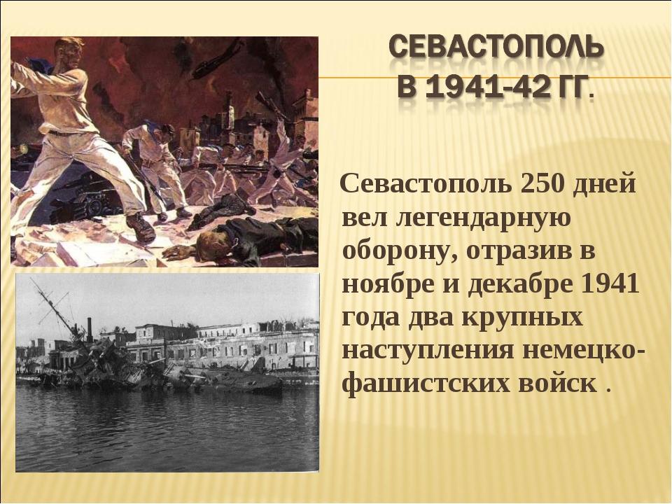 Севастополь 250 дней вел легендарную оборону, отразив в ноябре и декабре 194...