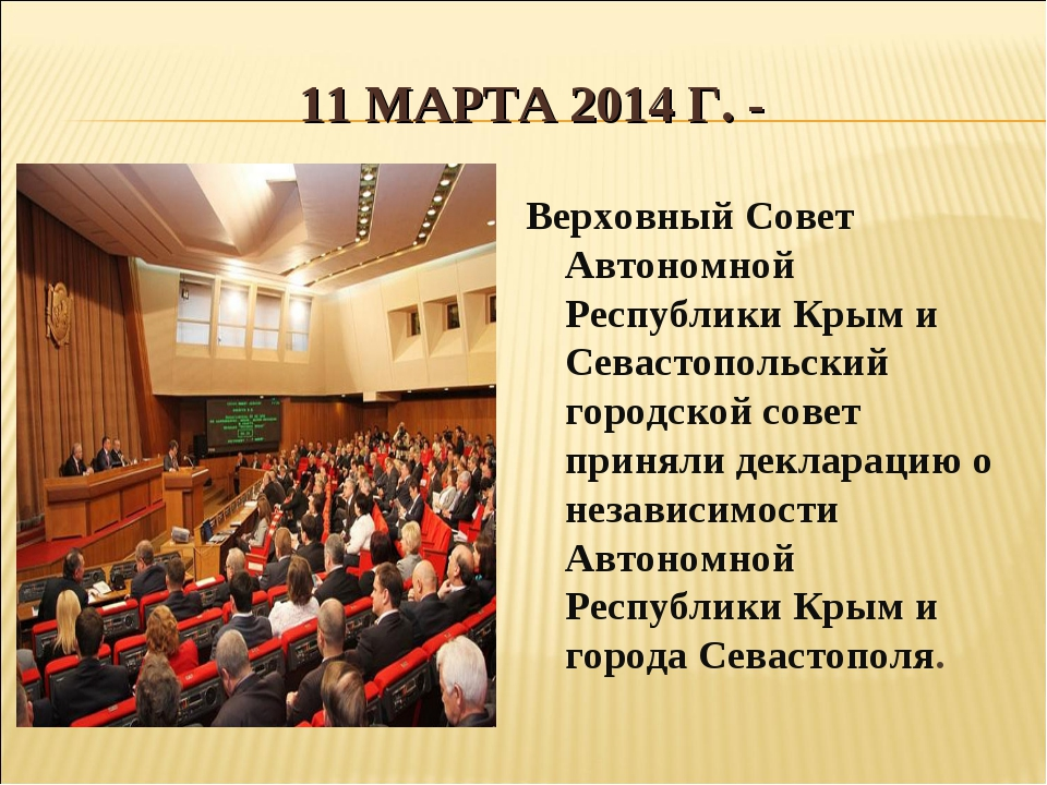 11 МАРТА 2014 Г.- Верховный Совет Автономной Республики Крым и Севастопольск...