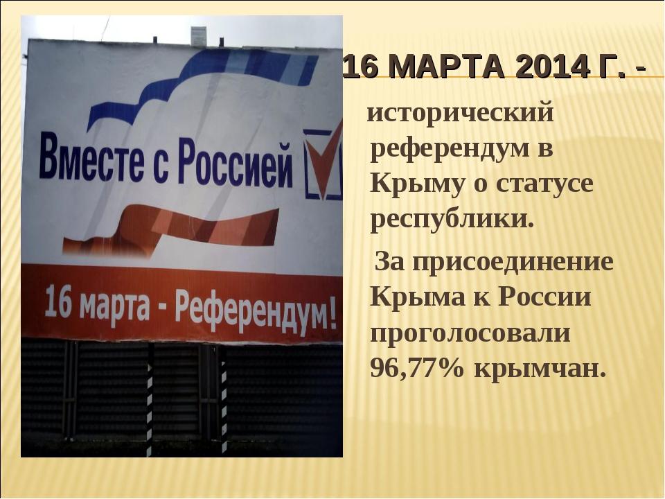 16 МАРТА 2014 Г.- исторический референдум в Крыму о статусе республики. За п...