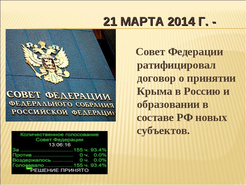 21 МАРТА 2014 Г. - Совет Федерации ратифицировал договор о принятии Крыма в Р...