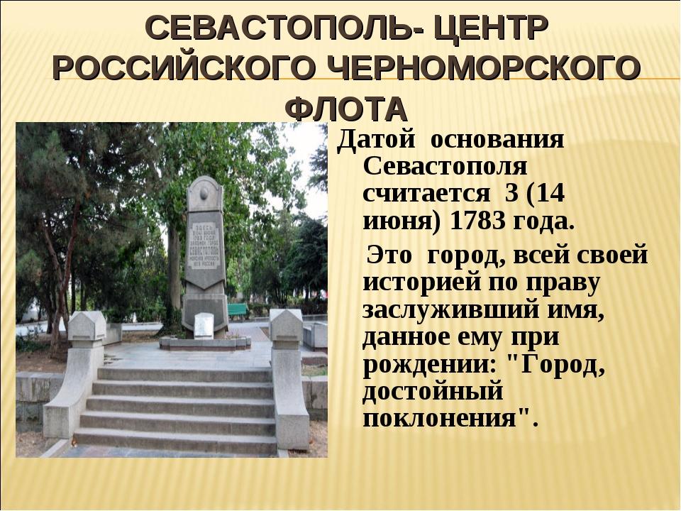 СЕВАСТОПОЛЬ- ЦЕНТР РОССИЙСКОГО ЧЕРНОМОРСКОГО ФЛОТА Датой основания Севастопол...