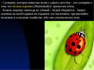 - Суеверие, которое известно всем с самого детства – это суеверие о том, что