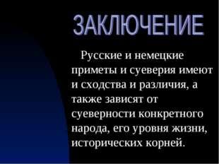 Русские и немецкие приметы и суеверия имеют и сходства и различия, а также з