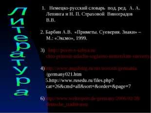 1. Немецко-русский словарь под. ред. А. А. Лепинга и Н. П. Страховой Виногра