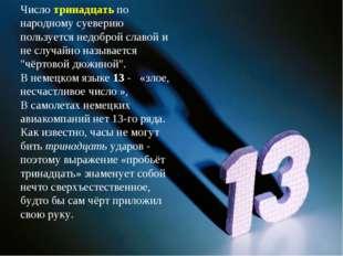 Число тринадцать по народному суеверию пользуется недоброй славой и не случа