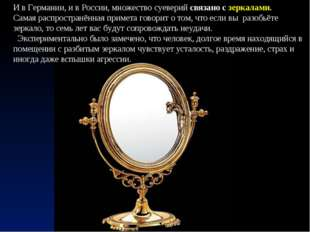 И в Германии, и в России, множество суеверий связано с зеркалами. Самая распр