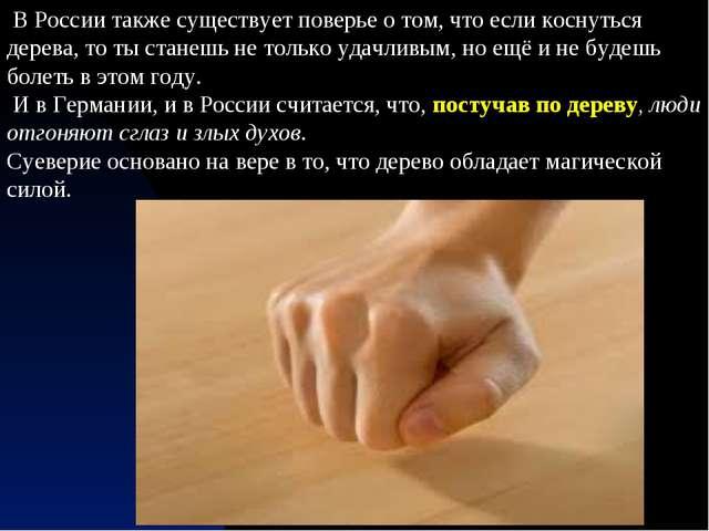 В России также существует поверье о том, что если коснуться дерева, то ты ст...