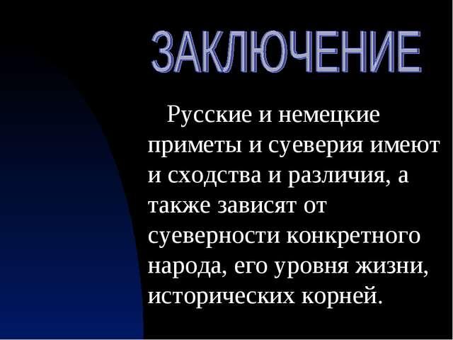 Русские и немецкие приметы и суеверия имеют и сходства и различия, а также з...