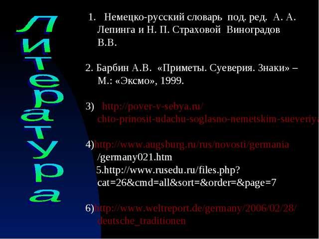 1. Немецко-русский словарь под. ред. А. А. Лепинга и Н. П. Страховой Виногра...