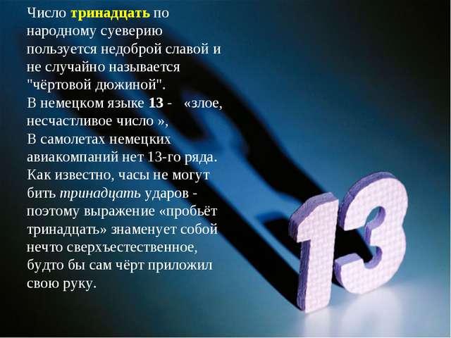 Число тринадцать по народному суеверию пользуется недоброй славой и не случа...