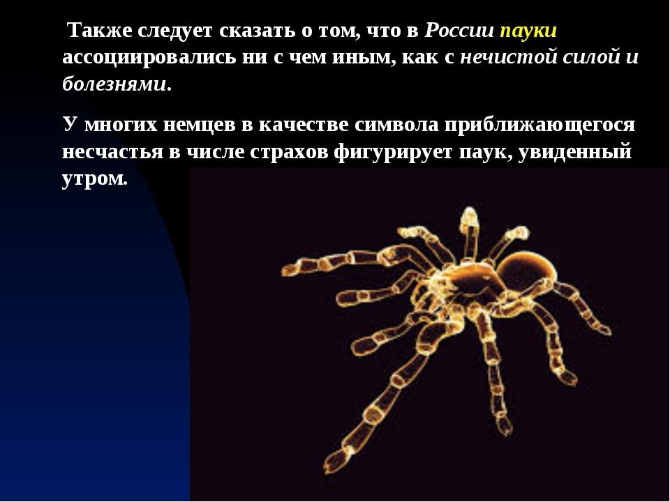 Также следует сказать о том, что в России пауки ассоциировались ни с чем ины...