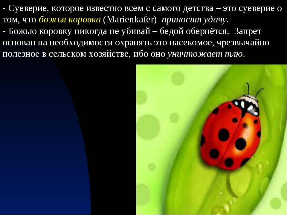 - Суеверие, которое известно всем с самого детства – это суеверие о том, что...