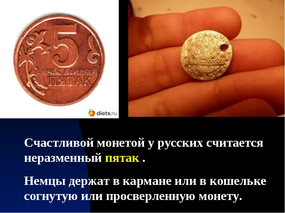 Счастливой монетой у русских считается неразменный пятак . Немцы держат в кар...
