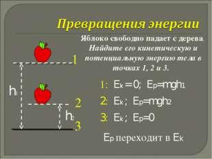 h2 Яблоко свободно падает с дерева. Найдите его кинетическую и потенциальную