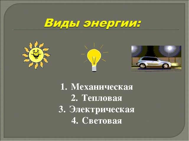 Механическая Тепловая Электрическая Световая