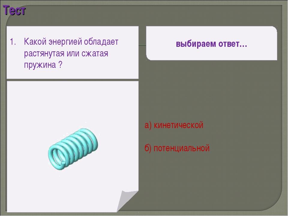 а) кинетической б) потенциальной выбираем ответ… Тест Какой энергией обладае...