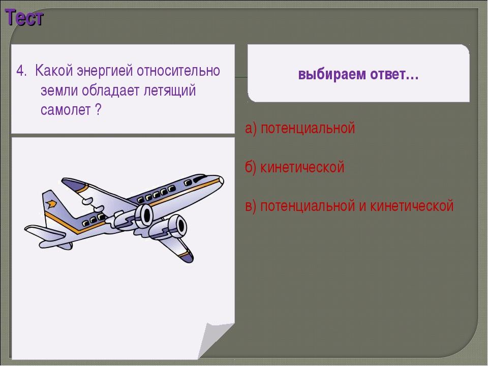 выбираем ответ… а) потенциальной б) кинетической в) потенциальной и кинетиче...