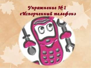 Упражнение № 1 «Испорченный телефон»