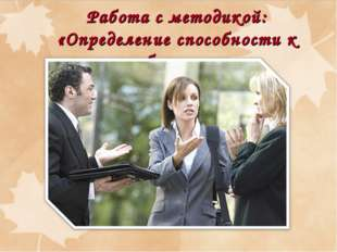 Работа с методикой: «Определение способности к общению»
