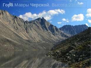 Гора Мавры Черской. Высота 2168 м.