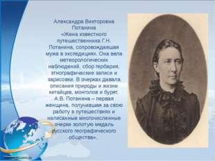 Александра Викторовна Потанина «Жена известного путешественника Г.Н. Потанин