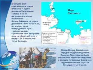 В августе1736 годаначалось новое плавание и судно достиглоХатангского зали