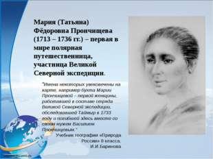 Мария (Татьяна) Фёдоровна Прончищева (1713 – 1736 гг.) – первая в мире полярн