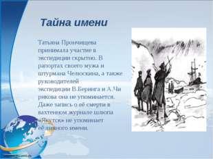 Тайна имени Татьяна Прончищева принимала участие в экспедиции скрытно. В рапо