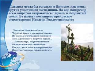 Татьяна могла бы остаться в Якутске, как жены других участников экспедиции.