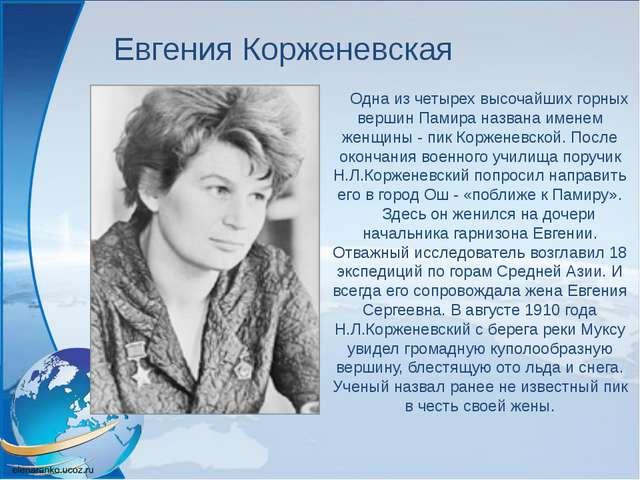 Евгения Корженевская Одна из четырех высочайших горных вершин Памира назв...