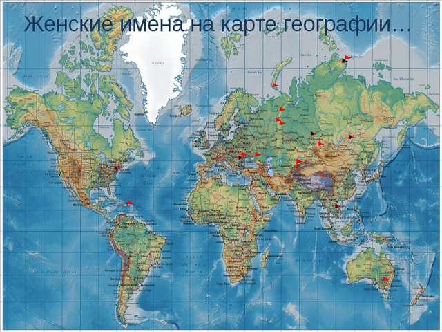 Женские имена на карте географии…