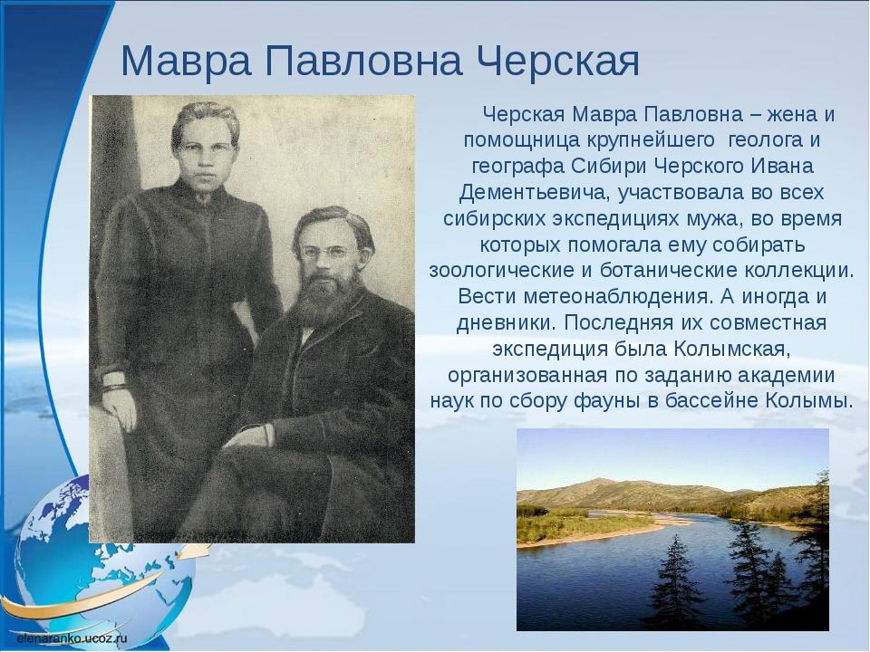 Мавра Павловна Черская Черская Мавра Павловна–жена и помощница крупнейшего...