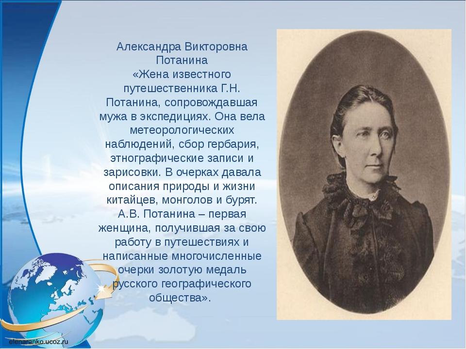 Александра Викторовна Потанина «Жена известного путешественника Г.Н. Потанин...