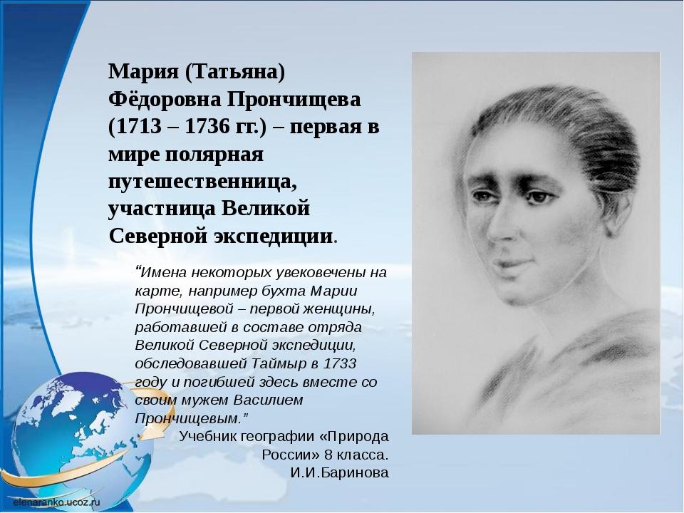 Мария (Татьяна) Фёдоровна Прончищева (1713 – 1736 гг.) – первая в мире полярн...