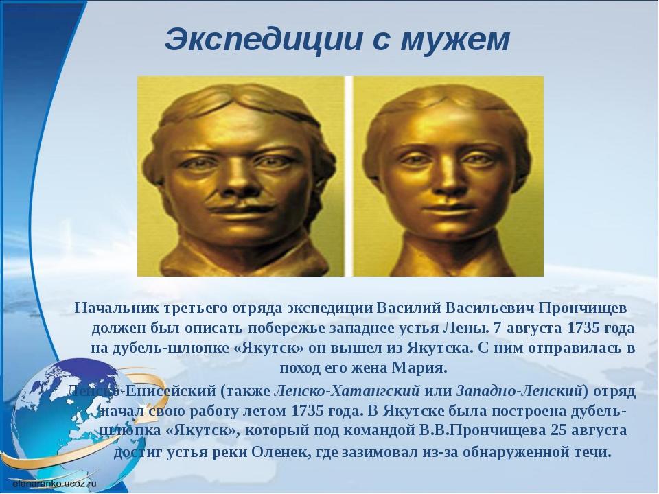Экспедиции с мужем Начальник третьего отряда экспедиции Василий Васильевич Пр...