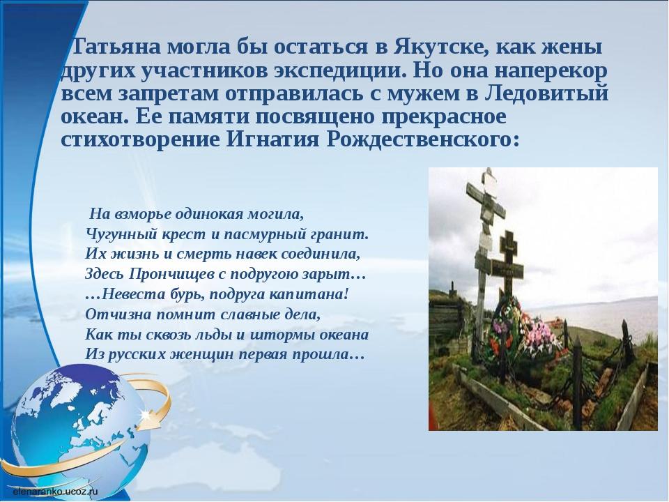 Татьяна могла бы остаться в Якутске, как жены других участников экспедиции....