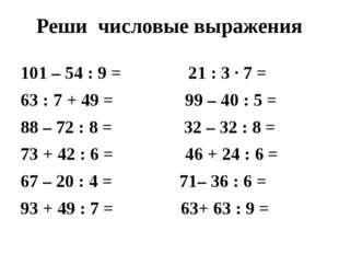 Сравни и поставь знак >,< = 24 : 4 + 5 * 32 : 8 - 2 43 + 4 · 5 * 67 - 7 ·