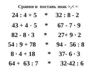 Реши числовые выражения: 32 : 8 + 35 : 7= 56 : 7 · 7 = 49 : 7 + 49 =