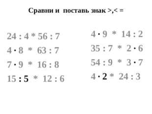 Реши числовые выражения 52 – 48 : 6 = 24 : 4 х 9 = 32 : 8 + 58