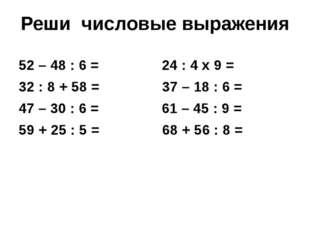 Сравни и поставь знак >,< = 36 : 6 * 35 : 5 5 х 7 * 32:8 8 х 3 * 24:6