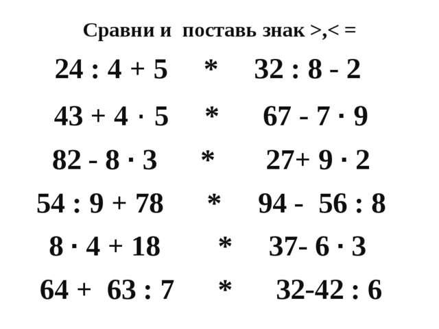 Реши числовые выражения: 32 : 8 + 35 : 7= 56 : 7 · 7 = 49 : 7 + 49 =...