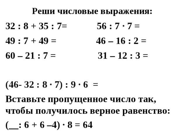 Сравни и поставь знак >,< = 24 : 4 * 56 : 7 4 · 8 * 63 : 7 7 · 9 * 16...