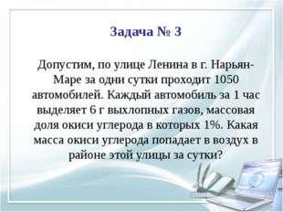 Задача № 3 Допустим, по улице Ленина в г. Нарьян-Маре за одни сутки проходит