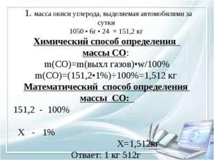 1. масса окиси углерода, выделяемая автомобилями за сутки 1050 • 6г • 24 = 1