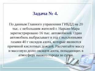 Задача № 4. По данным Главного управления ГИБДД на 20 тыс. с небольшим жителе