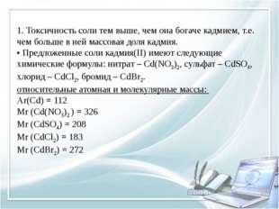 1. Токсичность соли тем выше, чем она богаче кадмием, т.е. чем больше в ней м