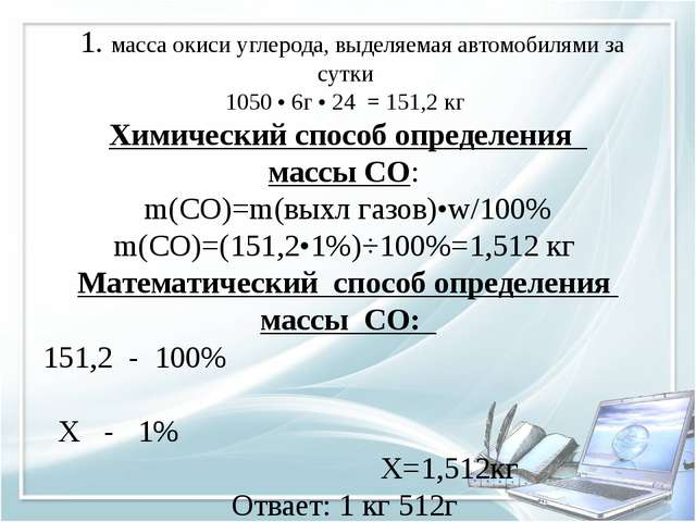 1. масса окиси углерода, выделяемая автомобилями за сутки 1050 • 6г • 24 = 1...